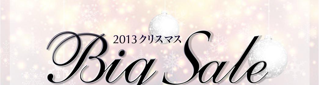 2013 クリスマス・ビッグセール